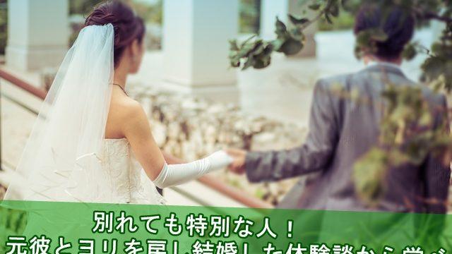 ヨリを戻し結婚した体験談から学べ