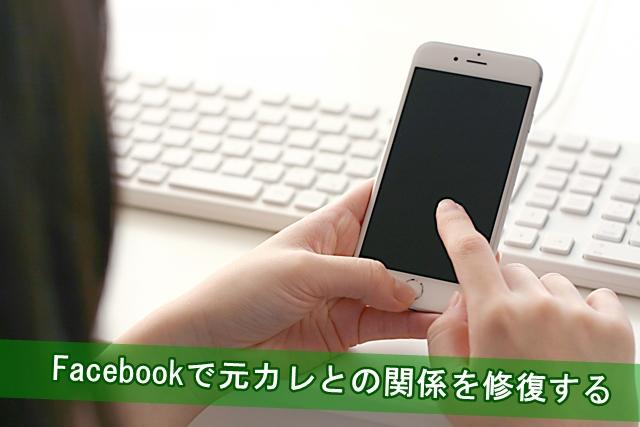 Facebookで元カレとの関係を修復する