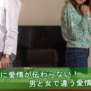 男と女で違う愛情表現