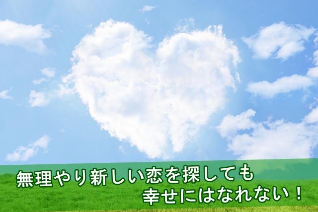 無理やり新しい恋を探しても幸せにはなれない