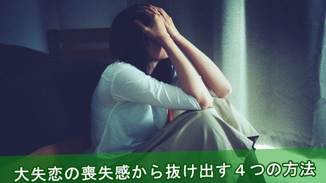 大失恋の喪失感から抜け出す4つの方法