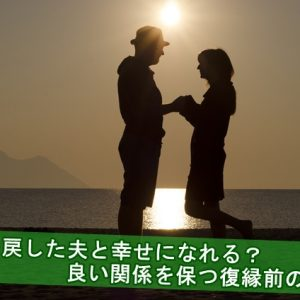 元夫と良い関係を保つ復縁前の準備