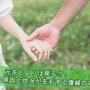離婚の原因と状況が左右する復縁の可能性