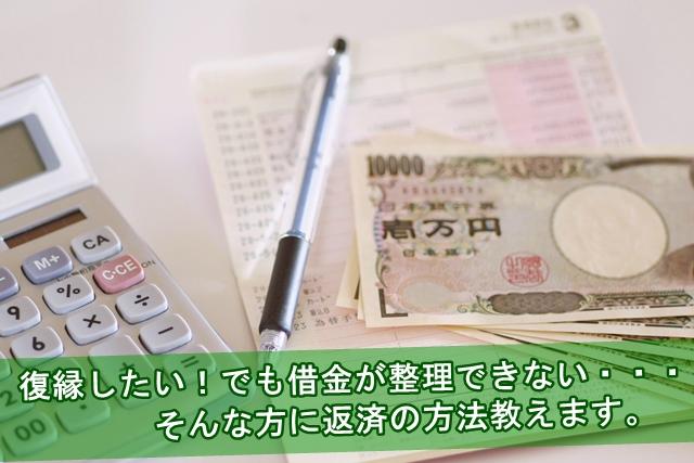 借金が整理できない方に返済の方法教えます