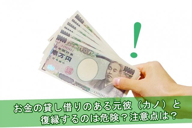 お金の貸し借りがある元恋人と復縁する注意点は
