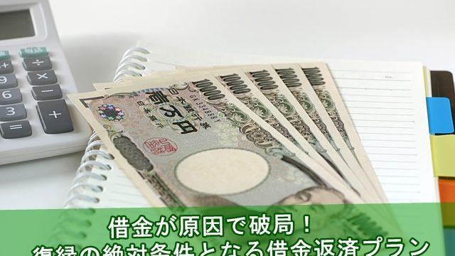 復縁の絶対条件となる借金返済プラン