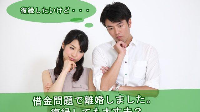 借金問題で離婚、復縁しても大丈夫か