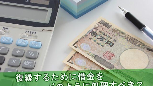 復縁する為に借金をどのように処理すべきか